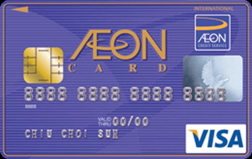 บัตรเครดิตอิออน คลาสสิค AEON Classic Credit Card