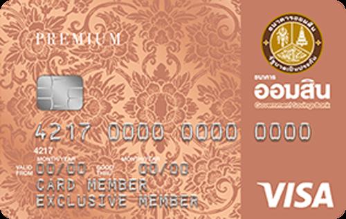 บัตรเครดิตธนาคารออมสิน พรีเมี่ยม (GSB Premium Credit Card)