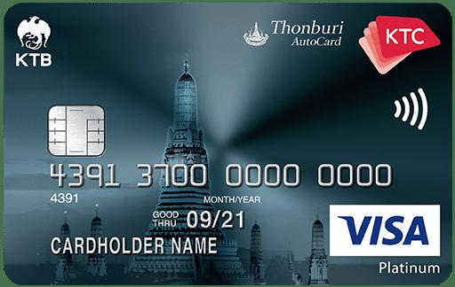 บัตรเครดิต KTC Thonburi Auto Visa Platinum